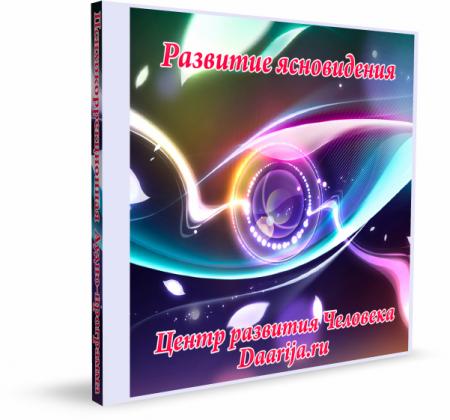 Развитие ясновидения (Психо-активная аудиопрограмма)