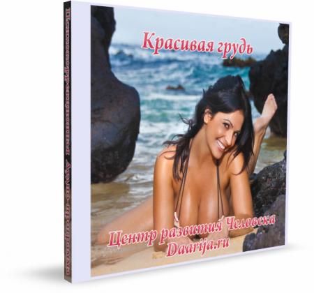 Красивая грудь (психокоррекционная аудио- программа для женщин)
