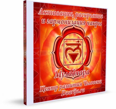 Активация, раскрытие и гармонизация чакры Муладхара (Психокоррекционная аудио -программа)