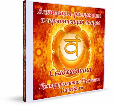 Активация, раскрытие и гармонизация чакры Свадхистана (Психокоррекционная аудио -программа. Женский и мужской варианты)