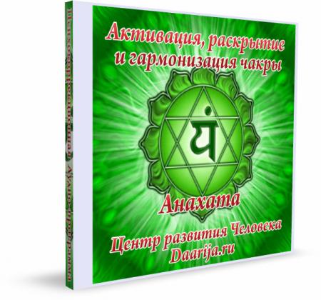 Активация, раскрытие и гармонизация чакры Анахата (Психокоррекционная аудио -программа)