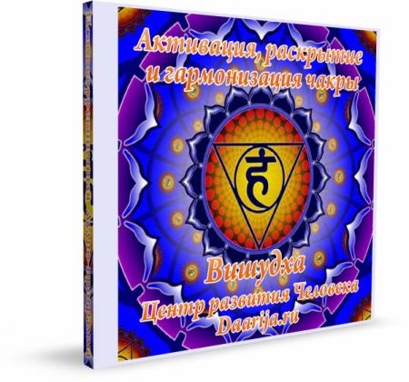Активация, раскрытие и гармонизация чакры Вишудха (Психокорреционная аудио программа)