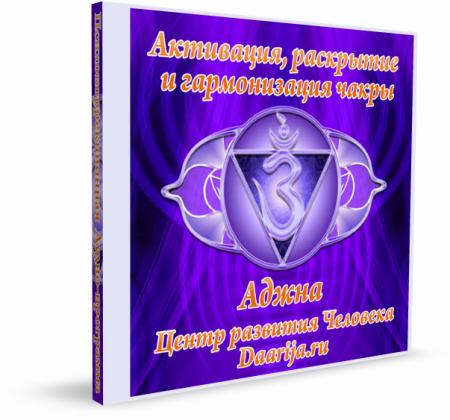 Активация, раскрытие и гармонизация чакры Аджна (Психокорреционная аудио программа)