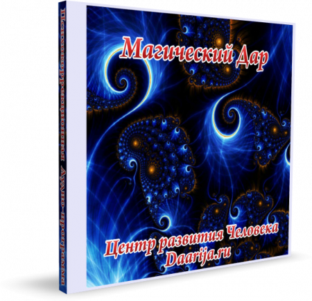 Магический дар для мужчин  (Психокоррекционная аудио программа)