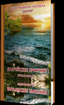 Даарийские практики (книга в подарок)