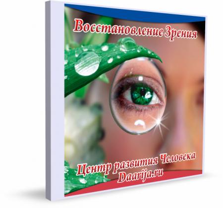 Восстановление зрения (Психокоррекционная аудио программа)