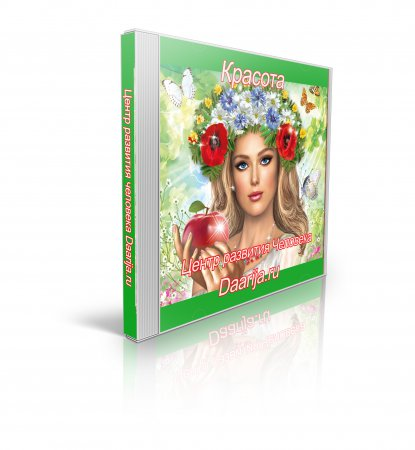 Красота (Психокоррекционная аудио программа для женщин)