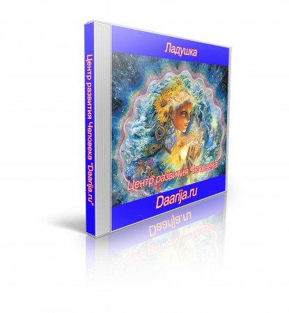 Ладушка  (Психокоррекционная аудио программа для женщин)