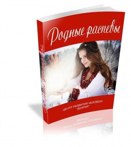 Книга — практикум «Родные распевы»