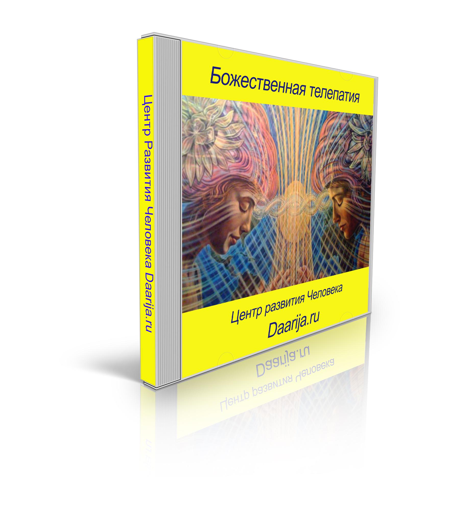 Божественная телепатия (ченнелинг). (Психокоррекционная аудио программа) Версия 2.0