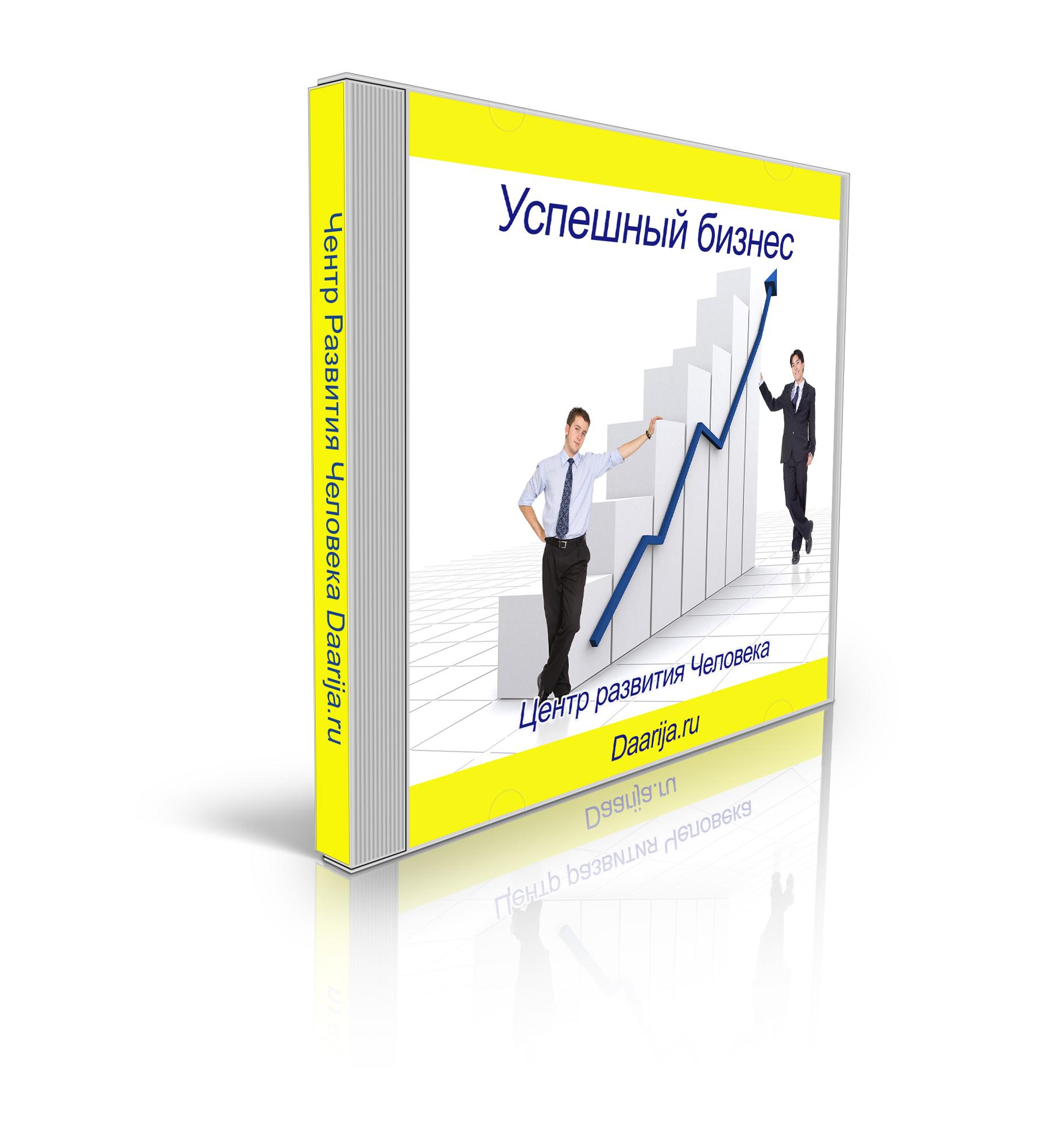 Успешный бизнес (Психокоррекционная аудио программа) Версия 2.0