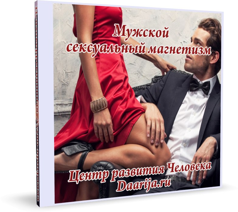 Мужской сексуальный магнетизм (Психокоррекционная аудио программа)