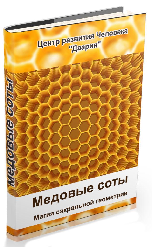 Медовые соты. Магия сакральной геометрии
