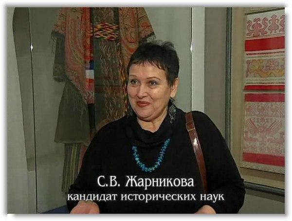 Лекции, доклады, интервью Светланы Васильевны Жарниковой