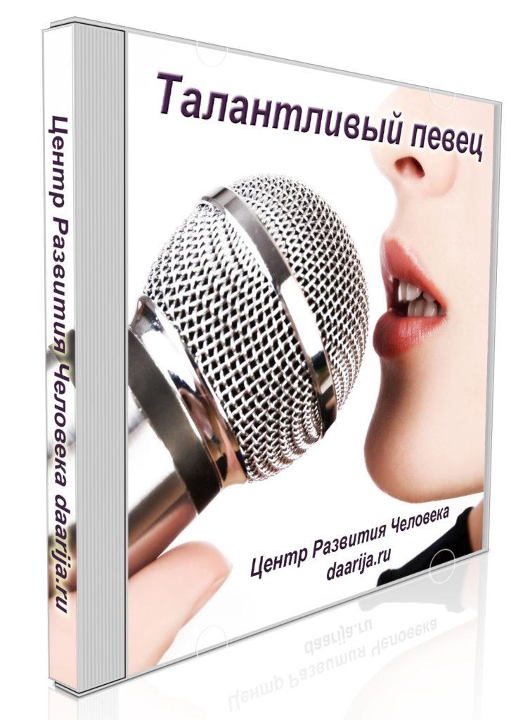 Талантливый певец (психокоррекционная аудио программа)